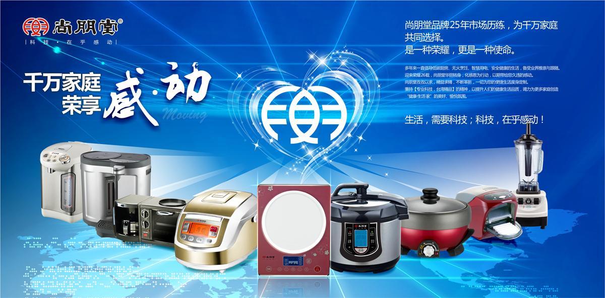 尚朋堂ic2102电路图