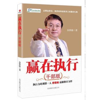 赢在执行干部版余世维10余年来余世维*受欢迎的王牌课程正版管理类书籍