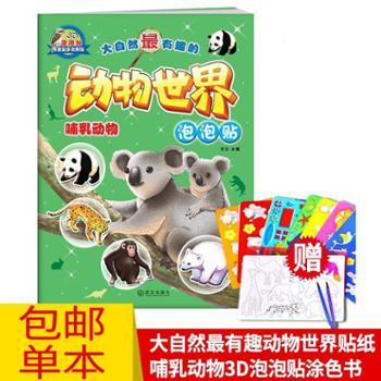 单本 大自然最有趣动物世界贴纸 哺乳动物 3D泡泡贴涂色书 2-6岁儿童贴纸 动物贴画 纸动手动脑游戏立体动物贴纸书
