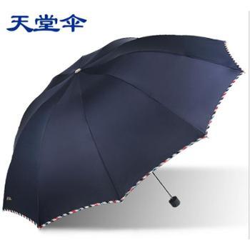 天堂伞折叠晴雨伞 晴雨伞 商务伞 双人情侣伞