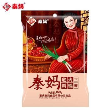 重庆秦妈火锅底料清汤三鲜火锅底料150g