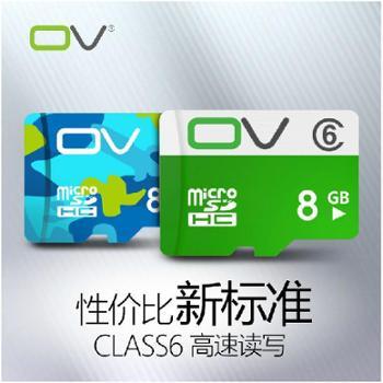 正品包邮OV8g内存卡micro储存sd卡tf卡8g平板手机高速内存卡