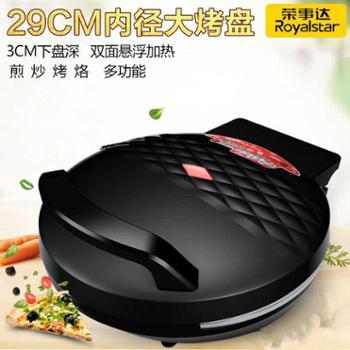 包邮正品荣事达电饼铛双面加热家用悬浮蛋糕烙饼煎饼锅