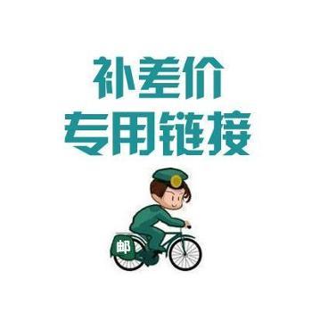 汇美宣言邮费补差价专用链接【补差价专用】