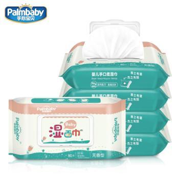 手心宝贝湿巾婴儿手口专用屁湿纸巾80抽5包