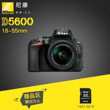 Nikon/尼康D5600套机18-55mm防抖减震镜头入门级数码单反相机