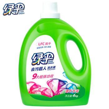 绿伞洗衣液4kg薰衣芳菲全效深层洁净洁净去渍