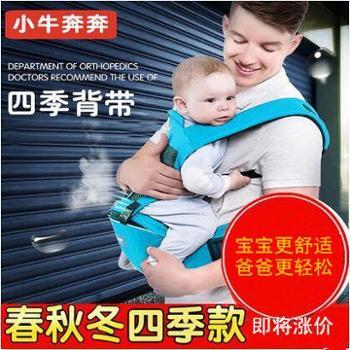 婴儿腰凳背带前抱式四季多功能宝宝单凳小孩坐凳腰登通用抱娃神器