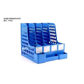 康百1642加厚四格+收纳功能天蓝色资料整理架书立文件栏