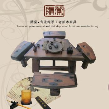 老船木泡茶桌椅组合 5件套船木茶台组合 复古创意实木茶台 定制