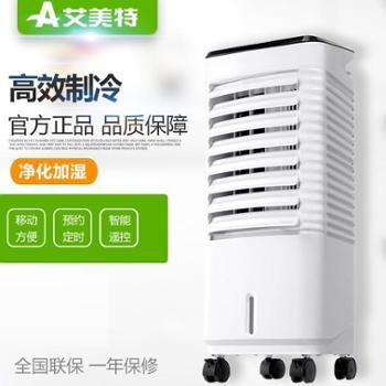 艾美特空调扇家用单冷冷风机遥控冷风扇冷气扇水冷小空调CF427R-W