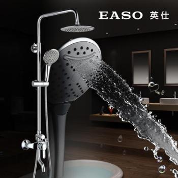 EASO英仕 精铜主体瀑布水淋浴花洒套装