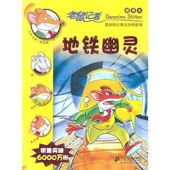 老鼠记者-地铁幽灵(新译本)
