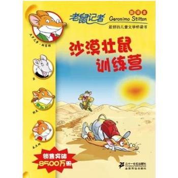 老鼠记者31沙漠壮鼠训练营(新译本)