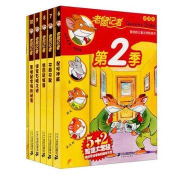 老鼠记者(第2季)新译本6-10
