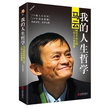 我的人生哲学-马云献给年轻人的12堂人生智慧课