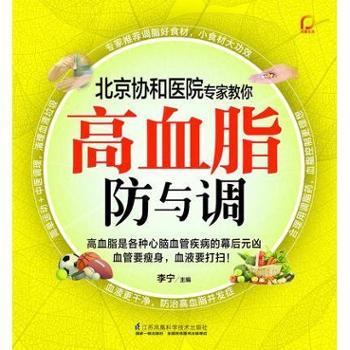 北京协和医院专家教你:高血脂防与调