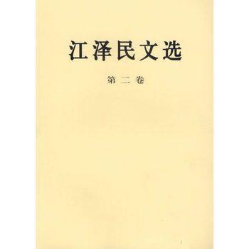 江泽民文选--第二卷(大)