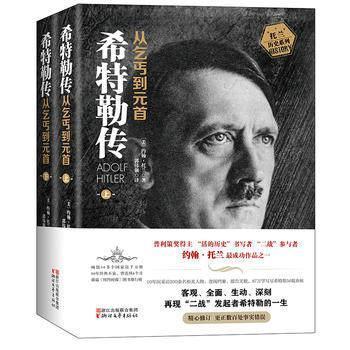 希特勒传-从乞丐到元首(全二册)