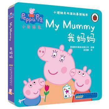 小猪佩奇双语故事纸板书-我妈妈
