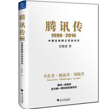 腾讯传(1998-2016)中国互联网公司进化论