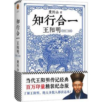 知行合一王阳明1472-1529