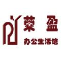 荣盈生活馆(4008298229)