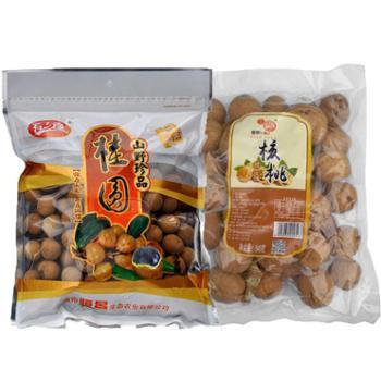 【贵州美食】【年货干果】桂圆+纸皮核桃贵州特产限地区包邮