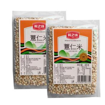 肴之缘贵州小薏仁米薏米苡米400克*2袋 厂家直供