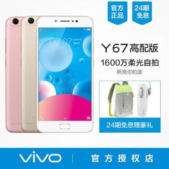 【24期免息】vivo Y67高配版4GB+64GB全网通正品指纹智能手机vivoy67