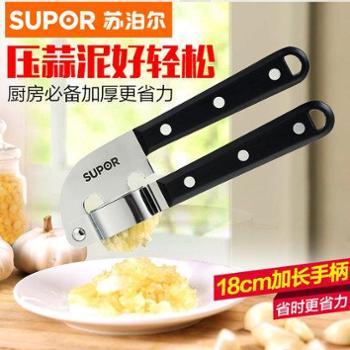 苏泊尔SUPOR经典系列压蒜器方便拆洗DIY厨房小工具压蒜器KG14B1