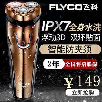 飞科(FLYCO)男士电动剃须刀刮胡刀三刀头剃须刀全身水洗FS371