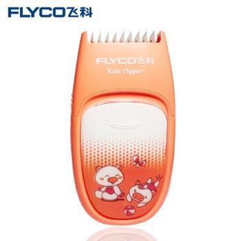 飞科理发器专业婴儿宝宝理发器全身水洗电动理发剪电推FC5812