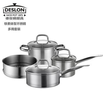 德世朗铁素体型不锈钢多用锅四件套