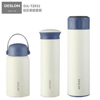 德世朗(DESLON)佳乐家庭套装DJL-TZ032
