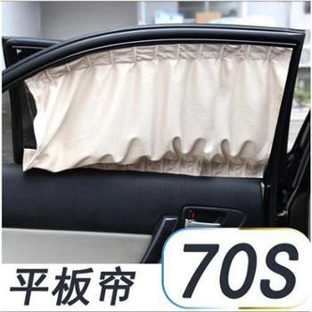 哈雷汽车窗帘遮阳挡夏季车用伸缩窗帘轨道侧挡太阳挡百叶窗70S