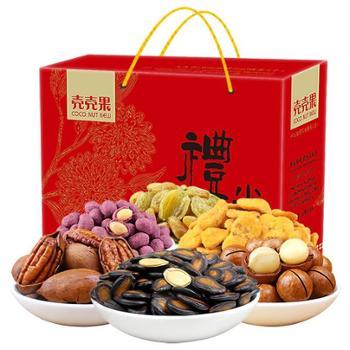 【壳壳果】八星报喜礼盒8袋零食夏威夷果碧根果1473g节日坚果礼盒