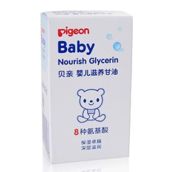 贝亲婴儿宝宝滋养甘油IA44