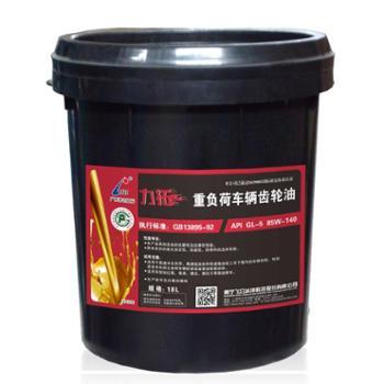 润滑油 85w-140 重负荷车辆齿轮油