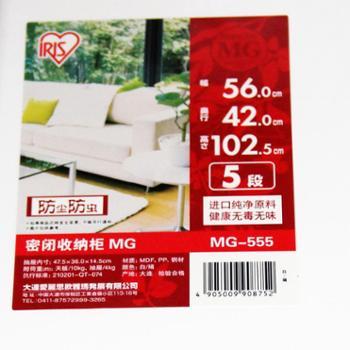 爱丽思封闭式五层环保料收纳柜抽屉式整理柜衣物柜MG-555