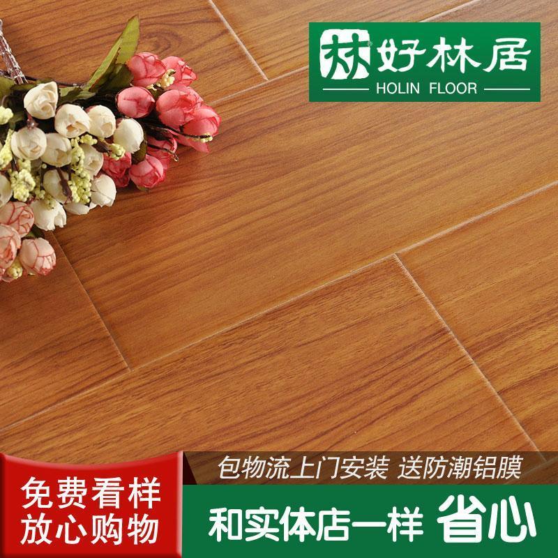 好林居 秦淮山枫 卧室原木色仿实木强化复合木地板e1环保厂家直销
