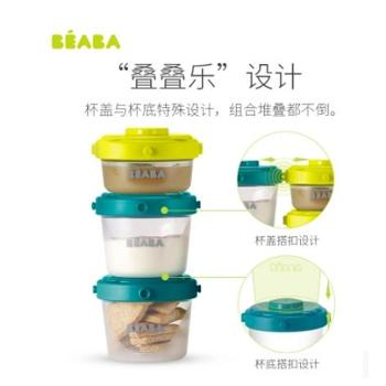 法国BEABA宝宝辅食格储存罐婴儿辅食盒保鲜冷藏儿童便携零食盒