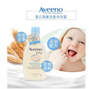 艾惟诺Aveeno婴儿沐浴露宝宝洗发水儿童洗发沐浴二合一进口354ml