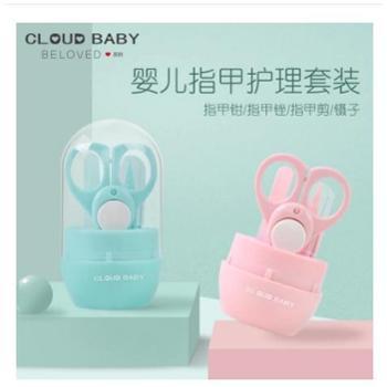 CloudBaby 婴儿指甲剪套装防夹肉新生儿指甲钳专用安全儿童指甲刀