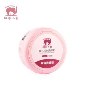 红色小象痱子粉婴儿女士成人爽身粉新生儿童玉米热痱粉去痱止痒120g