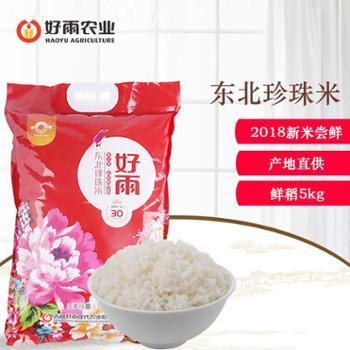 东北大米珍珠香米5kg2018新米现磨现卖农场直供