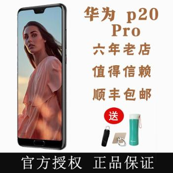 【圣诞狂欢购!赠多重好礼】HUAWEI/华为P20Pro全网通4G全面屏手机