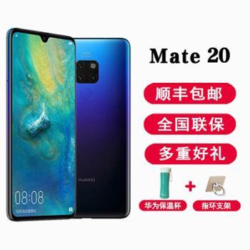 HUAWEI/华为Mate20麒麟980芯片全面屏徕卡三摄移动联通电信4G手机mate20