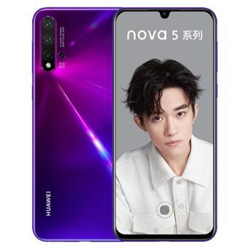 华为Nova5pro前置3200万人像超级夜景4800万AI四摄麒麟980芯片