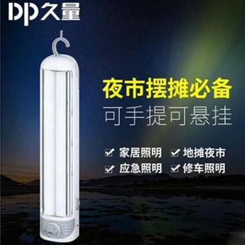 DP久量LED-7111B充电应急灯野营露营灯夜市地摊照明灯停电工作灯
